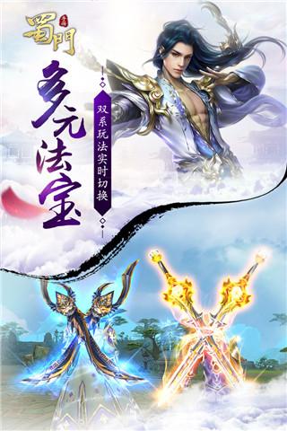 蜀门手游官方网站正式版下载图1: