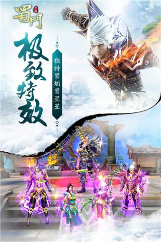 蜀门手游官方网站正式版下载图5: