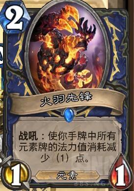 炉石传说火羽先锋元素萨卡组玩法攻略[多图]图片2