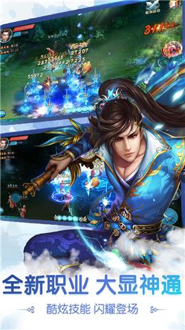 欢乐神仙图3: