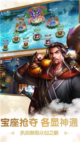欢乐神仙图4: