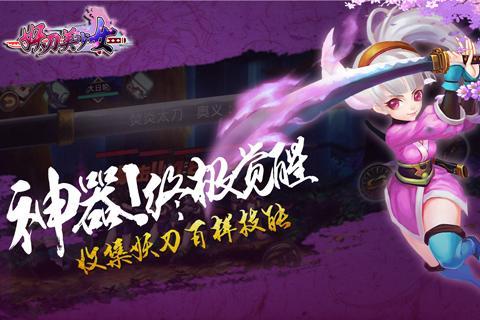 妖刀美少女图3: