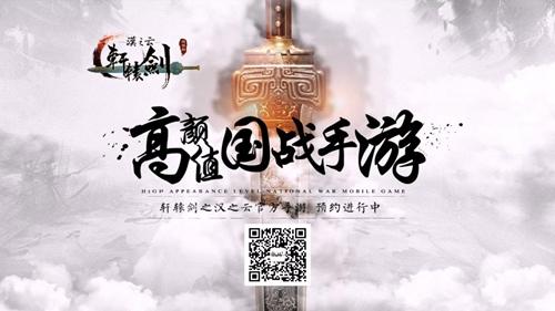 《轩辕剑之汉之云》手游阴阳职业战斗实录[多图]图片2