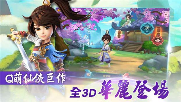 蜀山救世剑图4: