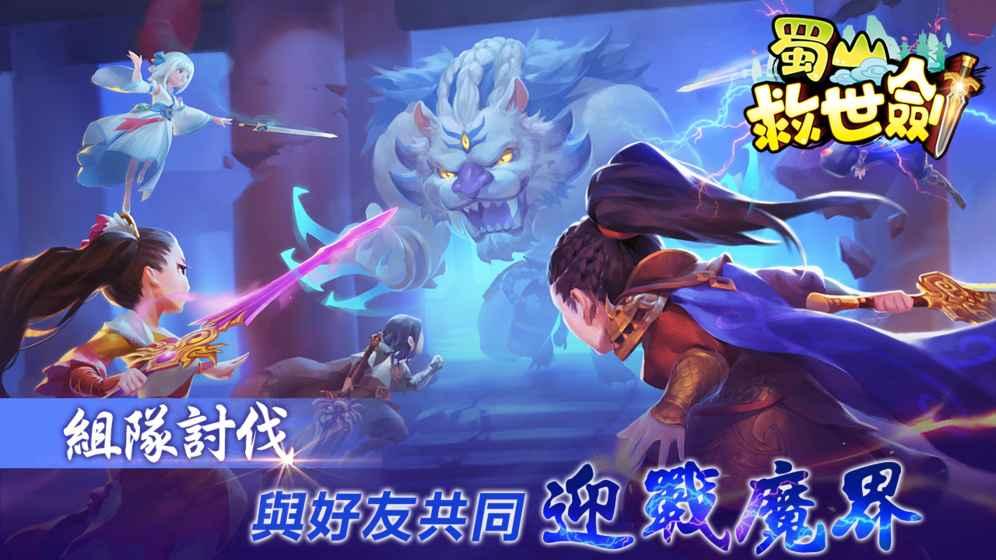 蜀山救世剑图1: