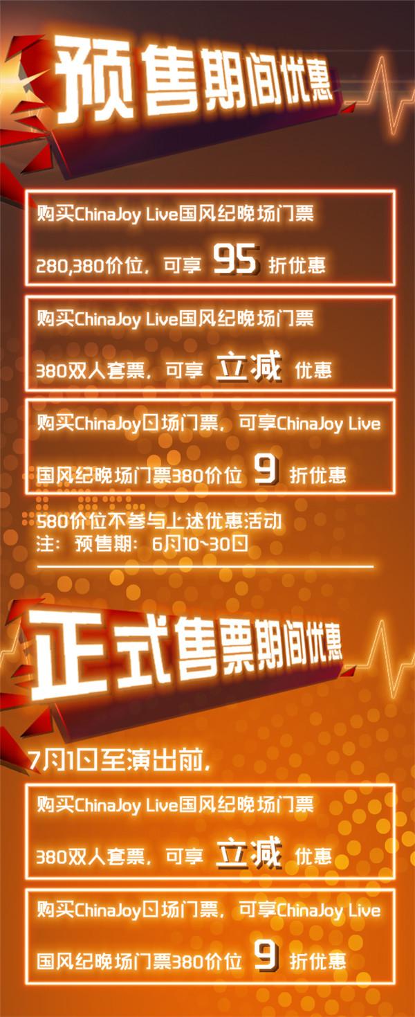 ChinaJoy Live国风纪新一波嘉宾名单来啦![多图]图片5