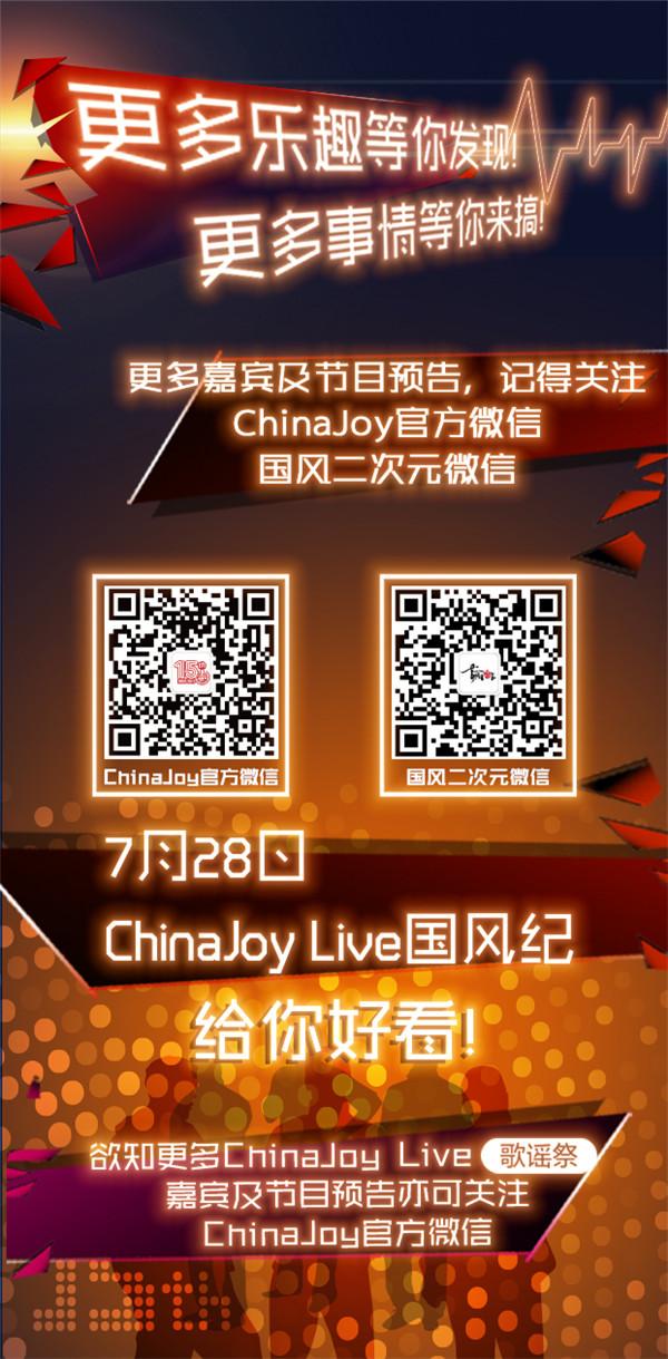 ChinaJoy Live国风纪新一波嘉宾名单来啦![多图]图片6