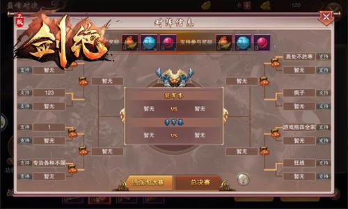 巅峰对决冠军赛 《剑绝》新版强势上线[多图]图片3