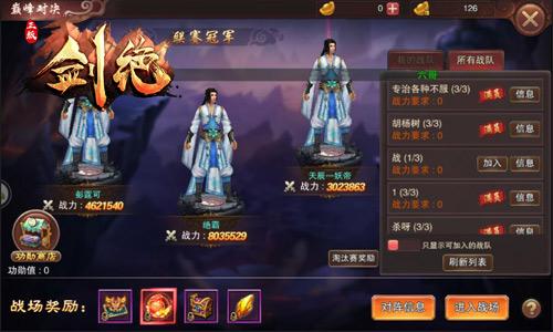 巅峰对决冠军赛 《剑绝》新版强势上线[多图]图片2