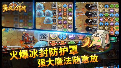 符文大作战图2: