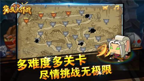 符文大作战图4: