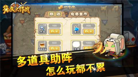 符文大作战图6: