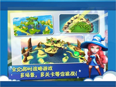 海岛霸主图3: