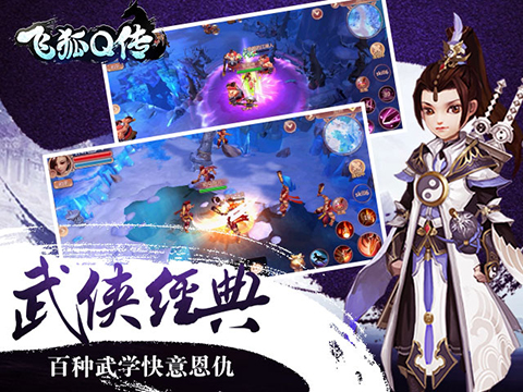 飞狐Q传图2: