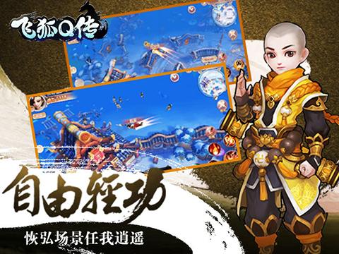 飞狐Q传图3: