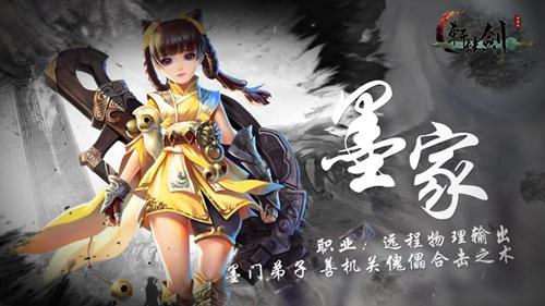 《轩辕剑之汉之云》墨家职业战斗视频实录[多图]图片1