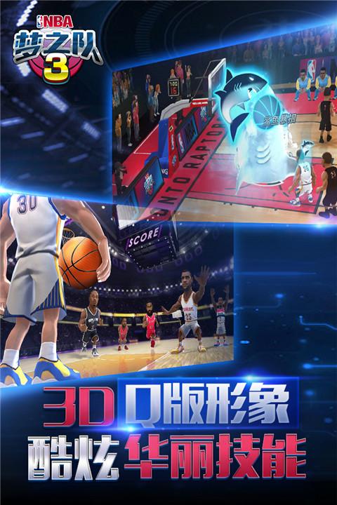 NBA梦之队3图4: