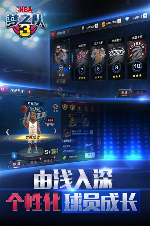 NBA梦之队3图5: