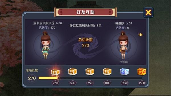 《神仙道2》手游特色玩法视频抢先看[视频][多图]图片1