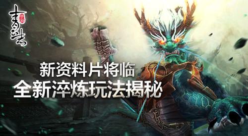 《青云志》手游新资料片将临 全新淬炼玩法揭秘[多图]图片1
