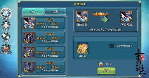 《青云志》手游新资料片将临 全新淬炼玩法揭秘[多图]图片4