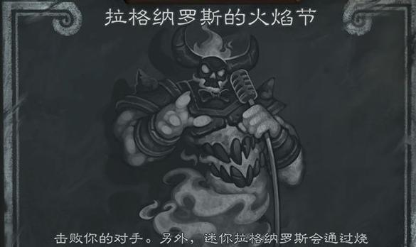 炉石传说拉格纳罗斯的火焰节高胜率卡组推荐[多图]图片1