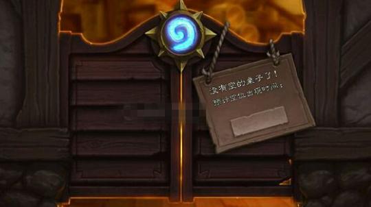 炉石传说7月6日进不去游戏解决办法[图]图片1