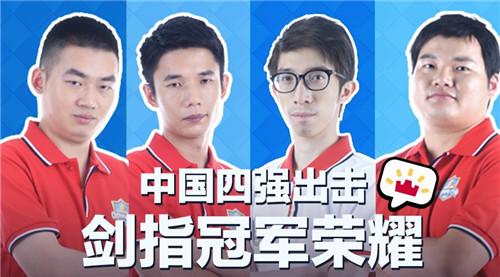 《皇室战争》亚洲皇冠杯中国4强选手赛前专访[多图]图片1
