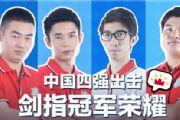 《皇室战争》亚洲皇冠杯中国4强选手赛前专访[多图]