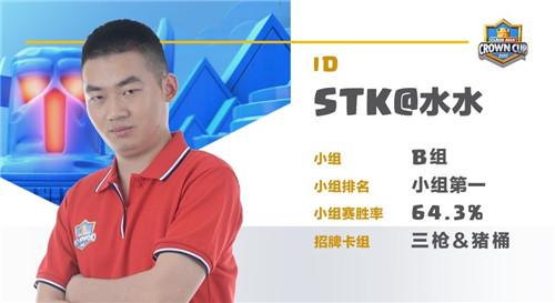 《皇室战争》亚洲皇冠杯中国4强选手赛前专访[多图]图片2