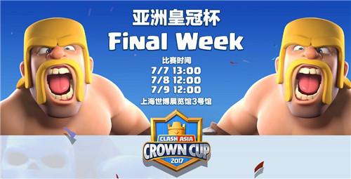 《皇室战争》亚洲皇冠杯中国4强选手赛前专访[多图]图片6