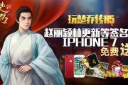 玩《楚乔传H5》送iPhone7和赵丽颖等主角签名照[多图]