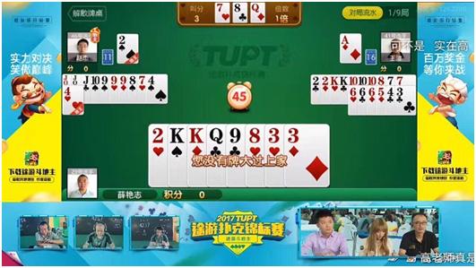 2017TUPT途游扑克锦标赛 冰城收官[多图]图片3