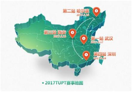 2017TUPT途游扑克锦标赛 冰城收官[多图]图片6