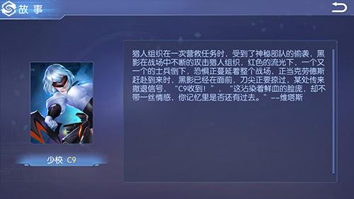 杀戮机器 《王者召唤》暑期新英雄少校C9曝光[多图]图片2