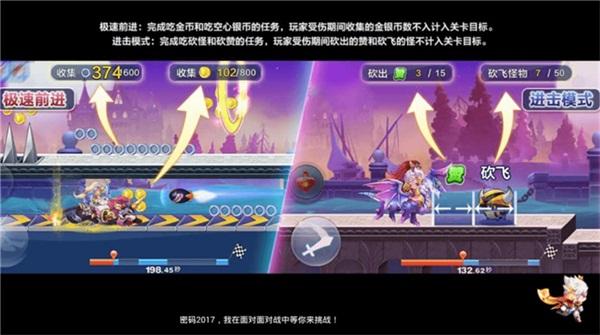 全新玩法 《天天酷跑》极速前进主题版上线[多图]图片3