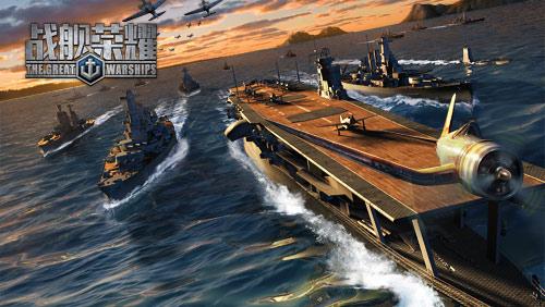畅爽真3D真海战 《战舰荣耀》扬帆起航[多图]图片1