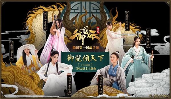 《御龙在天手游》新版来袭 SNH48献唱主题曲[多图]图片1