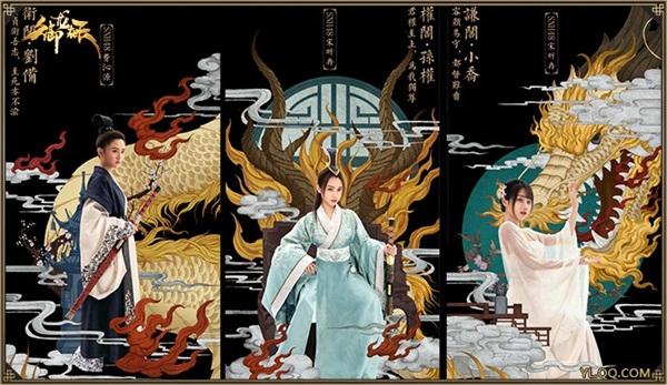 《御龙在天手游》新版来袭 SNH48献唱主题曲[多图]图片3