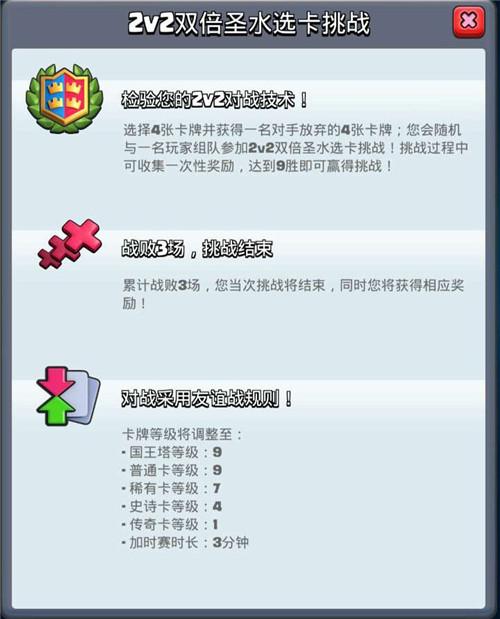 《皇室戰爭》2v2雙倍圣水選卡挑戰來襲[多圖]圖片3