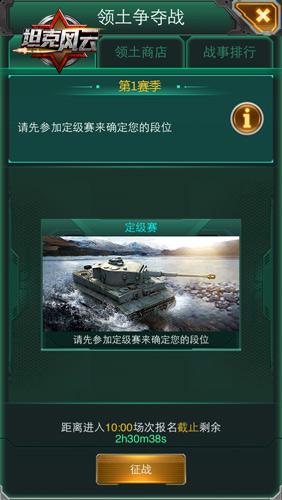 《坦克风云》领土争夺战玩法抢先看[多图]图片2