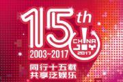2017ChinaJoy 7.26 - 7.30 日程安排[多图]