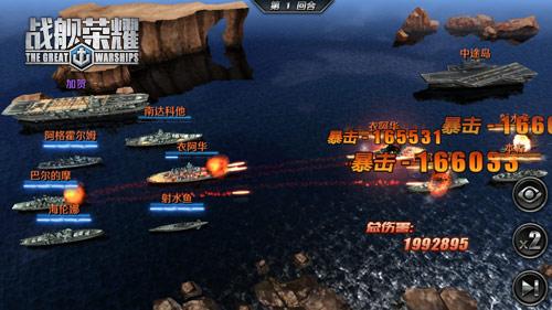 《战舰荣耀》将开安卓封测 震撼宣传视频曝光[视频][多图]图片1