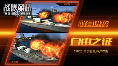 《战舰荣耀》将开安卓封测 震撼宣传视频曝光[视频][多图]图片2