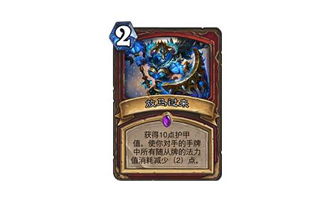 炉石传说战士新卡放马过来攻略 放马过来怎么样[图]图片1