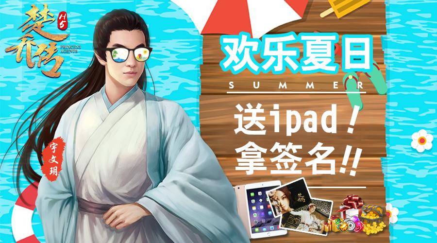 《楚乔传H5》砸金蛋赢iPad!更有主角签名等你拿[图]图片1