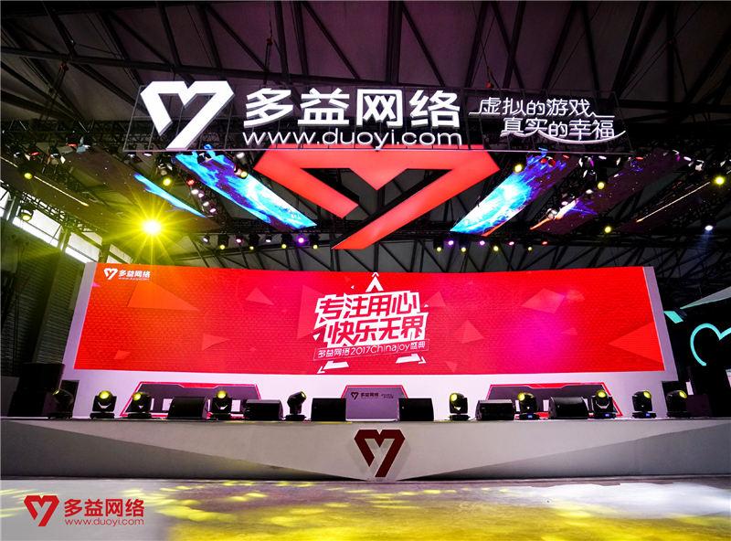 2017ChinaJoy多益网络展台首日精彩回顾[多图]图片1