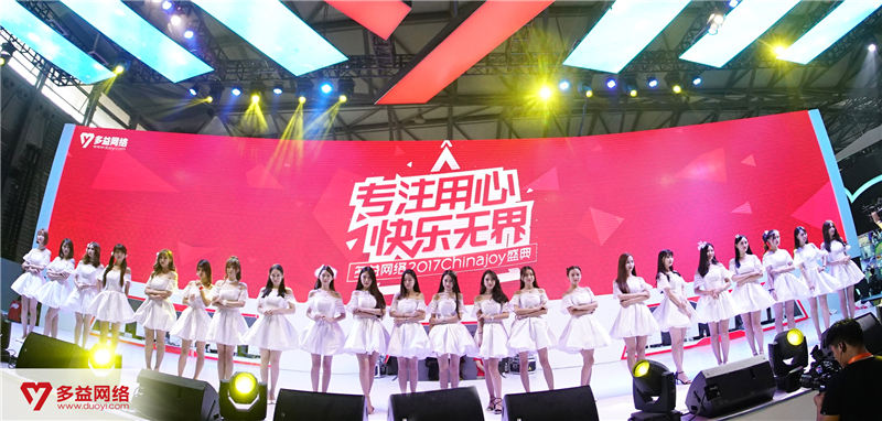 2017ChinaJoy多益网络展台首日精彩回顾[多图]图片3