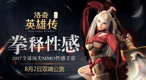 超燃TVC首曝 《洛奇英雄传:永恒》8月2日公测[多图]图片1