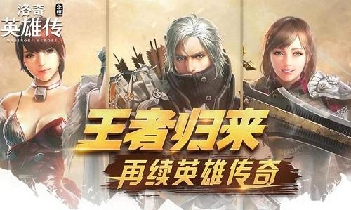 超燃TVC首曝 《洛奇英雄传:永恒》8月2日公测[多图]图片2